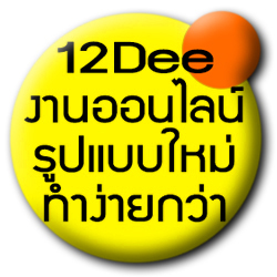 12Dee งานออนไลน์รูปแบบใหม่