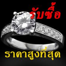 รับซื้อแหวนเพชร,ทอง,เงิน,นาค