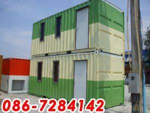 ขายไม่แพง Office Container ตู้