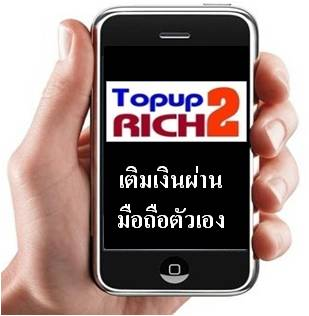 Topup2rich By Dr.Team