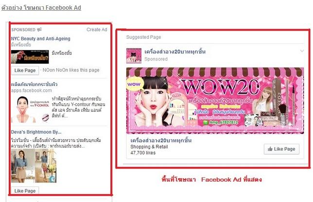 โฆษณา Facebook ราคาถูก