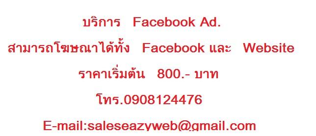 รับจ้างโฆษณา Facebook