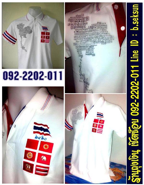 เสื้อธงชาติ
