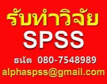 รับวิเคราะห์ SPSS