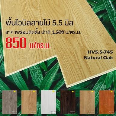 vinyl floor 5.5